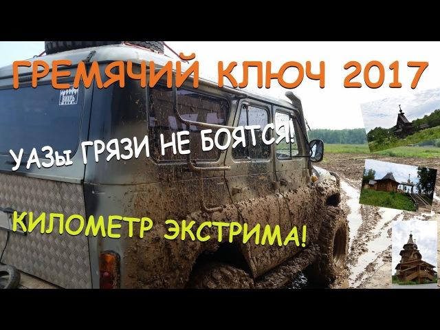 ГРЕМЯЧИЙ КЛЮЧ 2017 - Источник Преподобного Сергия Радонежского