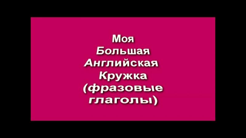 Фразовые глаголы английского языка - Моя Английская Кружка