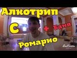 Баня-Life(Чижык)+Алкотрип по Уфе/Встреча с Ромарио.