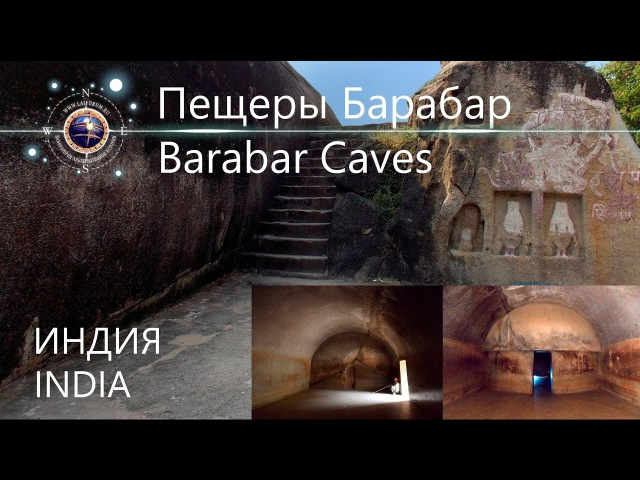 Мегалиты Индии: Пещеры Барабар/ Megaliths Of India: Barabar Caves