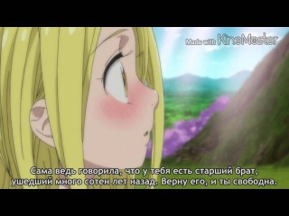 Семь смертных грехов/ Nanatsu no Tai. Бан и Элейн.