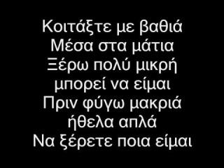 Miss G - Poia eimai (lyrics)