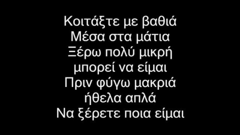 Miss G - Poia eimai (lyrics)