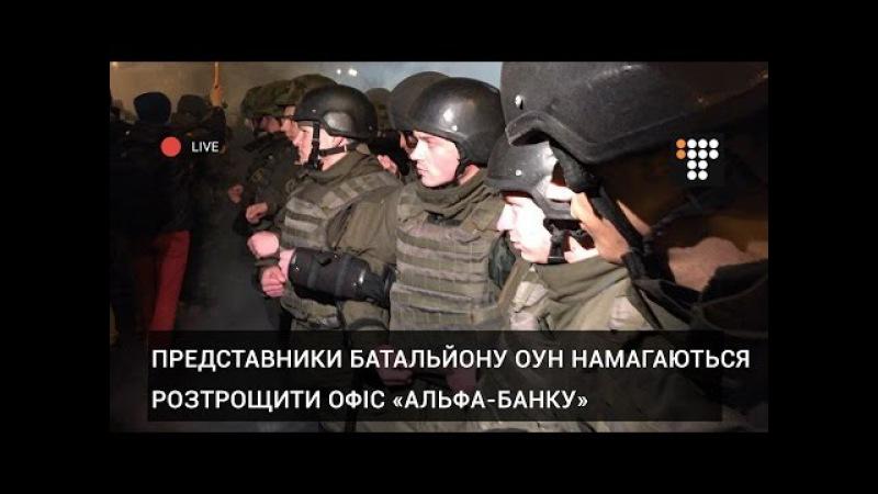 Представники батальйону ОУН намагаються розтрощити офіс «Альфа-Банку»