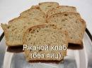 Ржаной хлеб в духовке   Без яиц   Как приготовить хлеб в домашних условиях