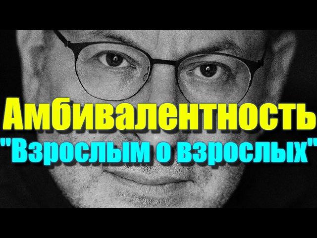 Михаил Лабковский - АМБИВАЛЕНТНОСТЬ, как сделать выбор? Взрослым о взрослых