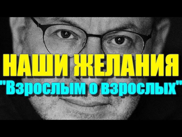Михаил Лабковский - Как научиться понимать свои желания?
