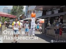 Отдых в Лазаревском - море, пляжи, набережная, достопримечательности