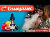 DIY: Как сделать vape жидкость самому | Простой и вкусный рецепт
