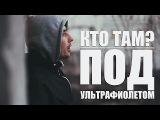Кто ТАМ - Под ультрафиолетом (Official video 2015)
