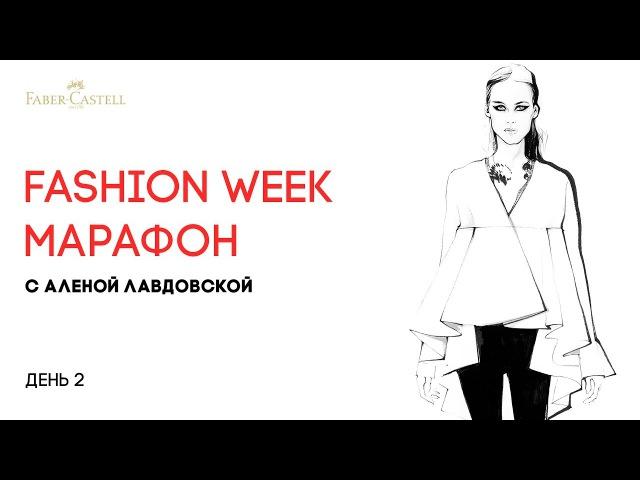 Fashion week марафон — второй мастер-класс