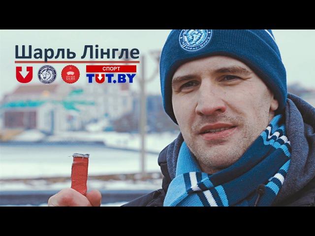 Мы будзем змагацца за беларусаў. Лидер минского Динамо Шарль Лингле зовет на плей-офф КХЛ