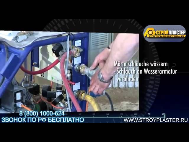 M-tec mono-mix FU - штукатурная станция (220В)