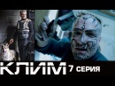 Клим - Серия 7 - криминальная драма HD