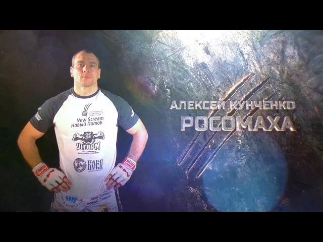 Алексей Кунченко: Росомаха, документальный фильм » Freewka.com - Смотреть онлайн в хорощем качестве
