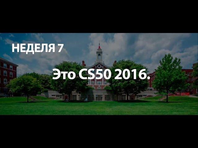 CS50 Машинное обучение 7 Неделя Гарвардского университета