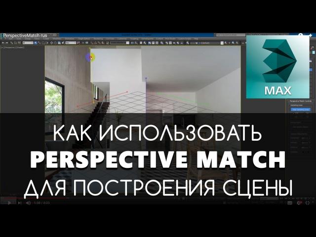 Perspective Match - 3D max для начинающих | Видео уроки на русском
