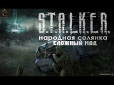 STALKER №1 Народная Солянка - Сложный мод