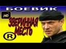 Зверинная месть (2016) КРУТОЙ БОЕВИК криминальные фильмы новинки боевики 2016