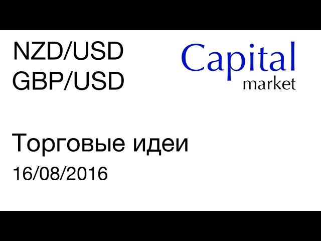 Торговые идеи по NZD/USD, GBP/USD на 16 августа 2016 г