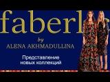 Новые коллекции Фаберлик Алена Ахмадуллина