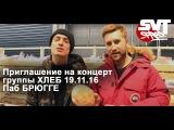 Приглашение на концерт группы ХЛЕБ 19.11.16 в Минске