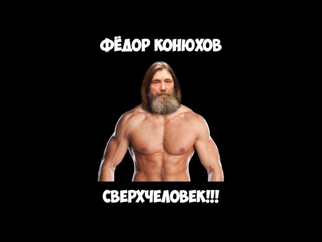 Фёдор Конюхов Сверхчеловек