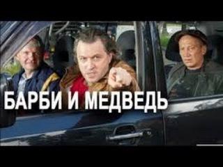 Барби и медведь 3 (4) серия Россия 2015 драма 12