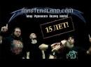 Группа HMR поздравляет лучший портал про русский метал Mastersland.com с 15-летним юбилеем!
