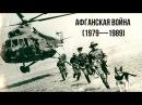 Афганская война 1979—1989 Военное обозрение