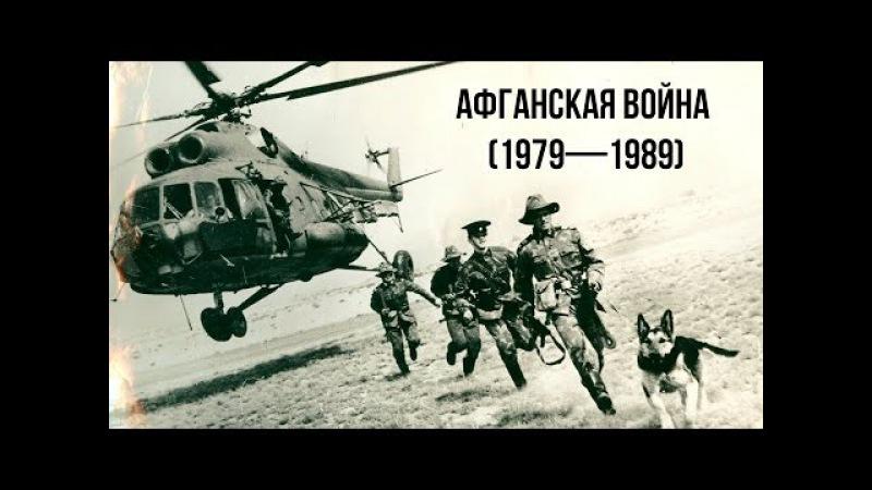 Афганская война (1979—1989) | Военное обозрение