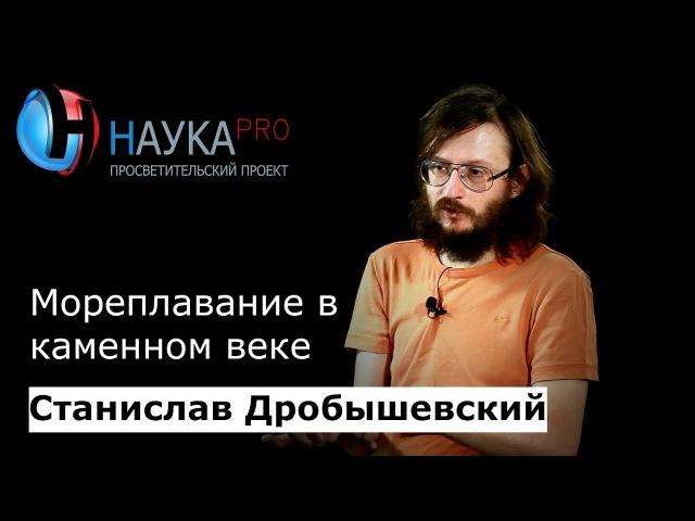 Станислав Дробышевский - Мореплавание в каменном веке