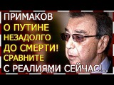 Примаков о Путине, незадолго до смерти! Сравните с реалиями сейчас!