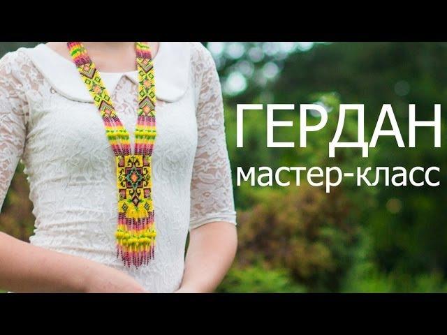 ГЕРДАН изо бисера своими руками МК Станочное вязание Ethnic necklace of beads DIY