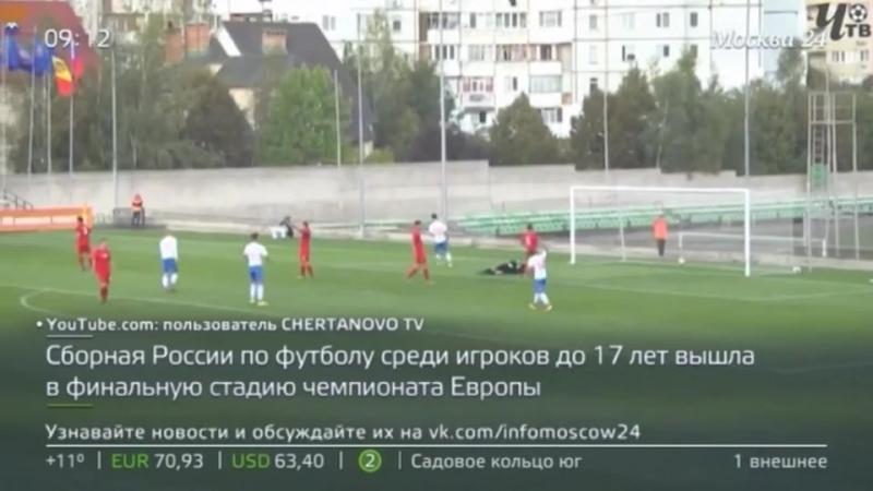 Сборная России по футболу среди игроков до 17 лет вышла в финальную стадию чемпионата Европы