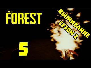 [Выживание] The Forest сезон 2 #5