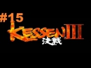 Kessen 3 - Walkthrough part 15