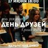 День друзей   день рождения Этажа и Крыши