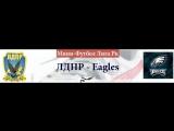 Рк-23 ЛДПР Eagles (Высшая Лига)