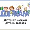 Интернет-магазин склад детских товаров Detkam.by