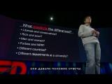 [TED] Дэн Ариэли - Насколько справедливым мы хотим видеть мир? Вы будете удивлены