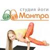 "Студия йоги ""Мантра"" - Йога в Костроме"