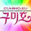 КОРЕЙСКАЯ КОСМЕТИКА ЕКАТЕРИНБУРГ (WWW.CUMIHO.RU)
