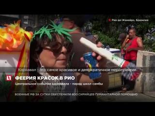 Накануне в Рио-де-Жанейро состоялось официальное открытие карнавала