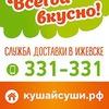 """Служба доставки """"КУШАЙ СУШИ И ПИЦЦУ"""". Ижевск"""