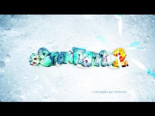 #SnowParty2 на Музыке Первого