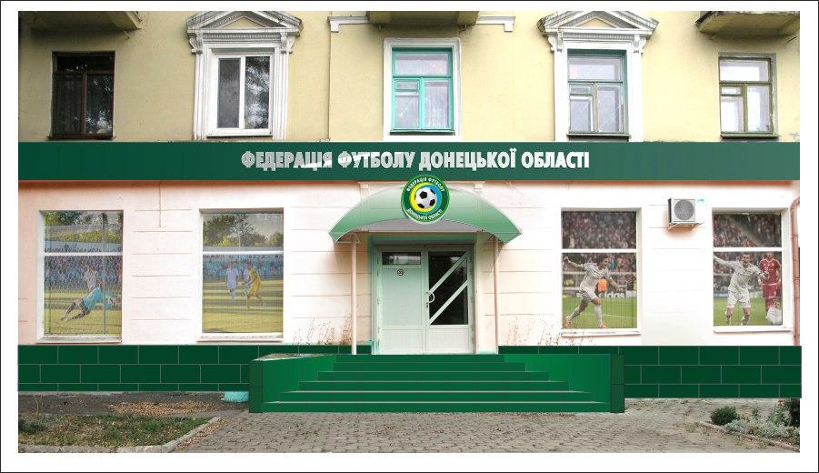 23 вересня у Краматорську о 15 годині за адресою вул. Миру,6 відбудеться урочисте відкриття офісу оновленої Федерації футболу Донецької області.