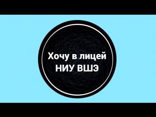Встреча учащихся лицея с абитуриентами 11.03.2017