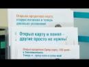 Shopping Гид - Супер-карта «100 дней» от Запсибкомбанка