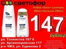Акция Светофор с 22.05. по 28.05